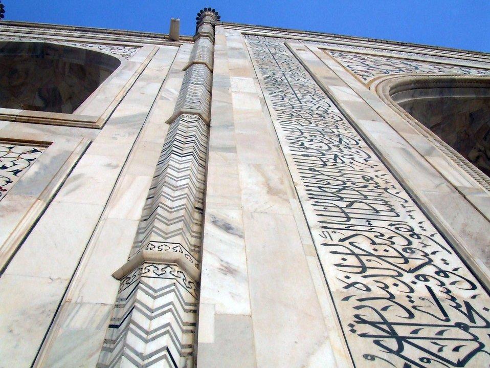 Taj Mahal wall : Free Stock Photo