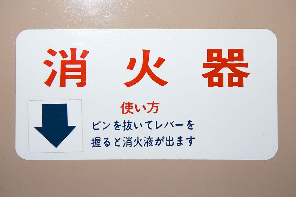 A sign with Japanese symbols : Free Stock Photo